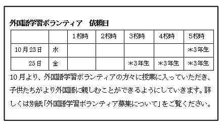 10月ボランティア募集日_.jpg
