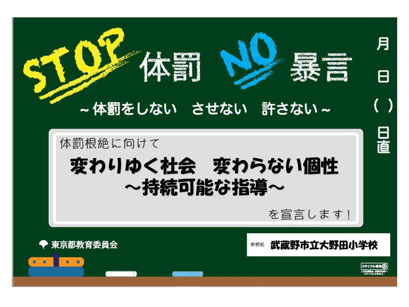 体罰防止ポスター.jpg